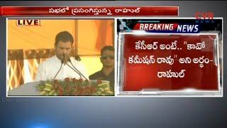 Rahul Gandhi Speech At Armour   Congress Bahiranga Sabha   CVR News - CVRNEWSOFFICIAL