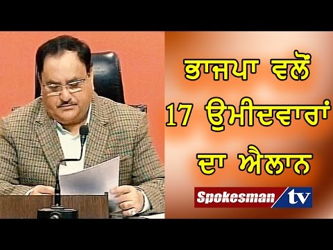 <p>Union Health Minister JP Nadda on Thursday released the first list of BJP candidates for the upcoming Punjab Assembly elections. The minister released the names of&nbsp; 17 candidates in the first for the upcoming polls. The minister also announced the names of 29 candidates for the Goa polls.</p>