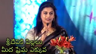 Sridevi Condolence Meet | Pinky Reddy Speech About Her Friend Sridevi's Untimely Demise - RAJSHRITELUGU
