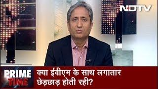 Prime Time With Ravish Kumar, Jan 18, 2019 | क्या ईवीएम के साथ लगातार छेड़छाड़ होती रही? - NDTVINDIA