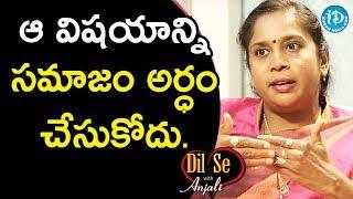 ఆ విషయాన్ని సమాజం అర్ధం చేసుకోదు. - Erram Poorna Shanthi | Dil Se With Anjali - IDREAMMOVIES