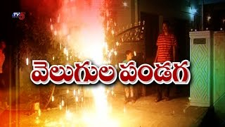 Why We Celebrating Diwali Festival? : TV5 News - TV5NEWSCHANNEL