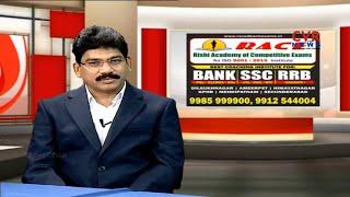 Bank Coaching Centers in Hyderabad : Race Bank Entrance Exam Training Institute   CVR News - CVRNEWSOFFICIAL