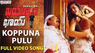 Koppuna Pulu Full Video Song || Kayyum Bhai Video Songs || Taraka Ratna, Katta Rambabu - ADITYAMUSIC