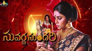 Suvarna Sundari Movie Motion Poster | Latest Telugu Trailers 2017 | Poorna | Sri Balaji Video - SRIBALAJIMOVIES