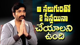 I Want To Do Atleast 2 Scenes With Those 4 Legends:Raviteja | Discoraja Sankranthi Special Interview - IGTELUGU