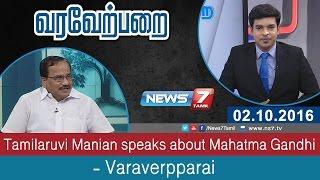 Tamilaruvi Manian speaks about Mahatma Gandhi at Varaverpparai | Varaverpparai | News7 Tamil