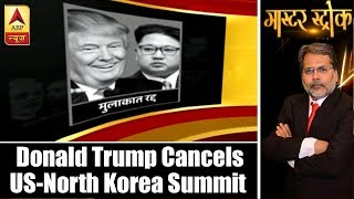 Master Stroke: Donald Trump cancels US-North Korea summit - ABPNEWSTV