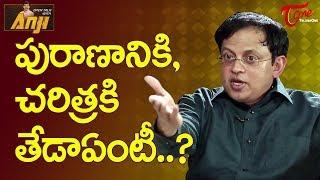 తిరుపతి గుడి ఉంది.. దేవుడు లేడు... | By Babu Gogineni | TeluguOne - TELUGUONE