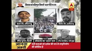 Ghanti Bajao: Public opinion on former prime minister Atal Bihari Vajpayee's demise - ABPNEWSTV