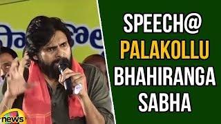 Pawan Kalyan Full Speech At Palakollu Bhahiranga Sabha | Pawan Latest Speech | Jana Sena Party - MANGONEWS