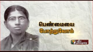 Dr. Muthulakshmi Reddy, on her birth anniversary