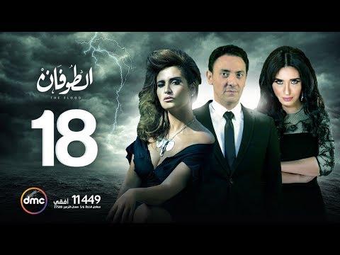 مسلسل الطوفان - الحلقة الثامنة عشر - The Flood Episode 18
