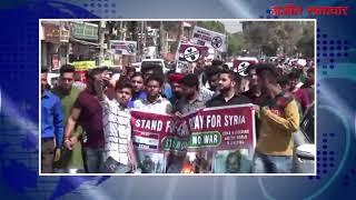 video : सीरिया में जारी जंग को लेकर लुधियाना में स्टूडेंट्स ने निकाली रोष रैली