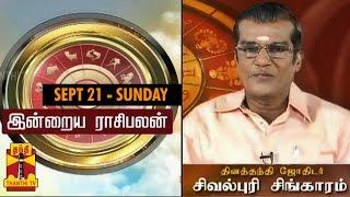 Indraya Raasi palan 21-09-2014 – Thanthi TV Show