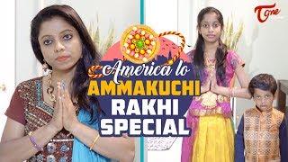 America Lo Ammakuchi | Rakhi Festival in America (USA) | By Radhika Konda | TeluguOne - TELUGUONE