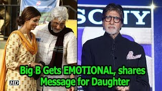 Big B Gets EMOTIONAL, shares Heartfelt Message for Daughters - IANSINDIA