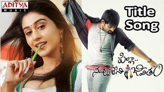Pilla Nuvvu Leni Jeevitham Movie Title Song Promo - Sai Dharam Tej, Regina - ADITYAMUSIC