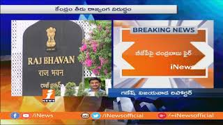 Central Govt Using Governor's Office For Political Benefits | CM Chandrababu Tweet | iNews - INEWS