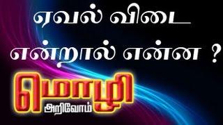 Mozhi Arivom 25-10-2014 Puthiya Thalaimurai Tv Show