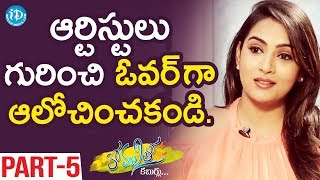 Actress Himaja Exclusive Interview Part #5 || Anchor Komali Tho Kaburlu - IDREAMMOVIES