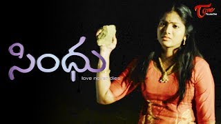 SINDHU | Latest Telugu Short Film 2019 | By Mallikarjuna Reddy | TeluguOne - TELUGUONE