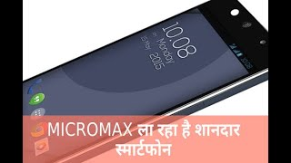 In Graphics:  Micromax To Launch India's First Android Oreo Go Powered Smartphone - ABPNEWSTV