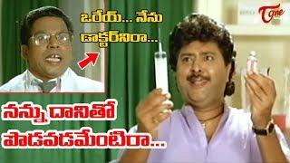 దానితో పొడిస్తే నేను కోమాలోకి వెళ్ళిపోతానురా... | Sudhakar and Mallikarjuna Rao Comedy | TeluguOne - TELUGUONE