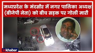 मंदसौर में BJP नेता की गोली मारकर हत्या | BJP leader Prahlad Bandhwar shot dead in Mandsaur, MP - ITVNEWSINDIA