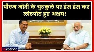 Akshay Kumar PM Modi interview जब प्रधानमंत्री मोदी ने अक्षय को सुनाया चुटकुला! - ITVNEWSINDIA