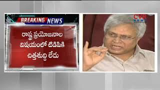 Undavalli Arun Kumar Comments on Chandrababu  Government | CVR NEWS - CVRNEWSOFFICIAL