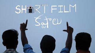 Short Film Kastalu    Telugu short Film    Madanapalle , India - YOUTUBE