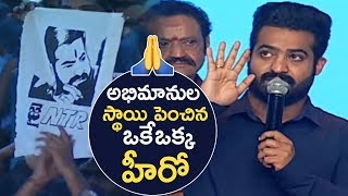 Jr NTR Heart Touching Words About Fans Like Never Before | Jai Lava Kusa Pre Release Event | TFPC - TFPC