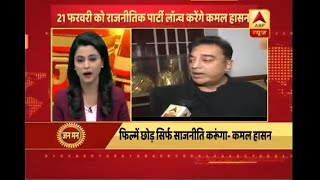 Jan Man: Actor Kamal Haasan to announce the name of his political party on 21st February - ABPNEWSTV