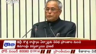 We Couldn't Keep 400 Million People Together Says Prez Pranab - ETV2INDIA