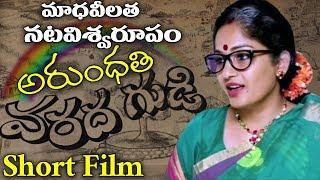 Arundathi Telugu Latest Short Film || Mother's Day Special || Madhavi Latha ,Nanda Kishore - YOUTUBE