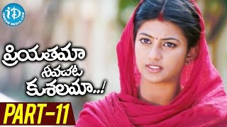 Priyathama Neevachata Kushalama Full Movie Part 11 | Varun Sandesh | Komal Jha | Hasika |Sai Karthik - IDREAMMOVIES