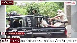 video: कोयले से भरे Truck से 17400 Drug Pills और 18 किलो Bhukki Recovered