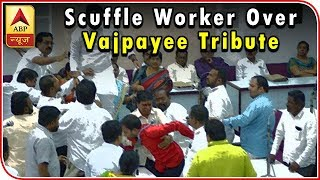 Scuffle Between BJP and AIMIM Worker Over Vajpayee Tribute - ABPNEWSTV