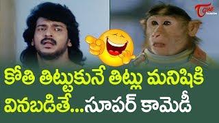 Monkey Comedy With Upendra | Telugu Comedy Videos | NavvulaTV - NAVVULATV