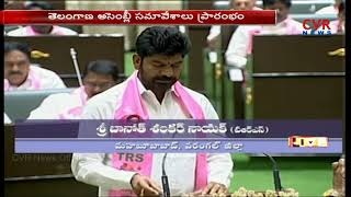 Banoth Shankar Nayak Takes Oath as MLA | Telangana MLAs Swearing in Ceremony | CVR News - CVRNEWSOFFICIAL