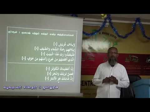 understanding quran Tamil - 52 - Review Class