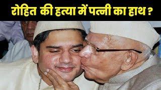 ND Tiwari's son Rohit Shekhar Tiwari case: रोहित शेखर तिवारी की मौत के पीछे किसका हांथ? - ITVNEWSINDIA
