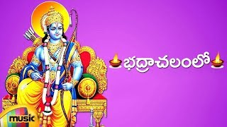 Lord Rama Devotional Songs | Bhadrachalamlo Song | Telugu Bhakti Songs | Mango Music - MANGOMUSIC