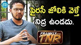 పైరసీ జోలికి వెళ్తే నిద్ర ఉండదు. - Rahul sankrityan | Frankly With TNR #137 - IDREAMMOVIES