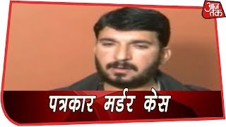 पत्रकार Ram Chander Chhatrapati के परिवार के लिए इंसाफ का दिन, Ram Rahim के लिए फांसी की मांग - AAJTAKTV