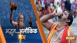 Kumbh Mela 2019: From chanting 'Har Har Gange' to taking sacred baths - INDIATV
