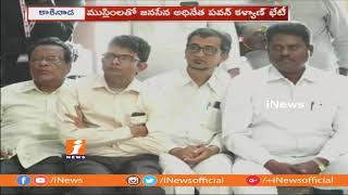 Janasena Chief Pawan Kalyan Speech At Interaction With Muslims In Kakinada | iNews - INEWS