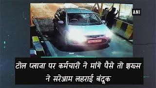 video : टोल प्लाजा पर युवक ने सरेआम लहराया पिस्टल, घटना सीसीटीवी में कैद