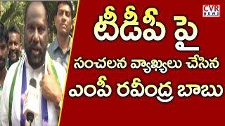 Big Shock To TDP l అందుకే టీడీపీని వీడను l Face 2 Face With Amalapuram MP Ravindra Babu l CVR NEWS - CVRNEWSOFFICIAL